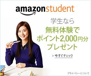amazon_students