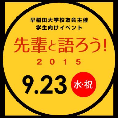 早稲田大学校友会主催 学生向けイベント 先輩と語ろう!2015
