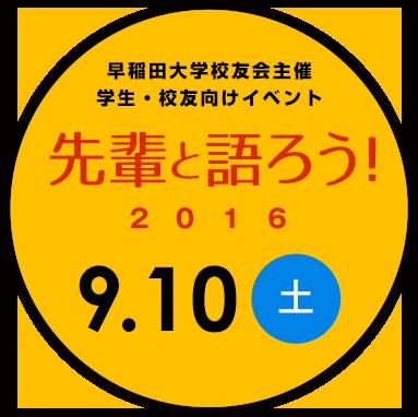 早稲田大学校友会主催 学生・校友向けイベント 先輩と語ろう!2016