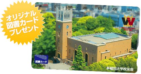 オリジナル図書カードプレゼント