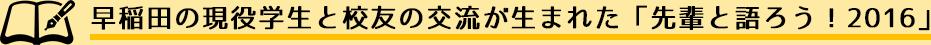 早稲田の現役学生と校友の交流が生まれた「先輩と語ろう!2016」
