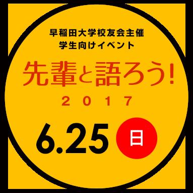 早稲田大学校友会主催 学生・校友向けイベント 先輩と語ろう!2017