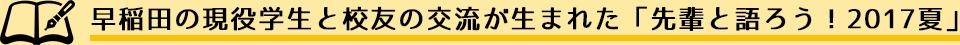 早稲田の現役学生と校友の交流が生まれた「先輩と語ろう!2017夏」