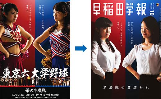 今年のキャッチコピーも面白い!(笑)東京六大学 …