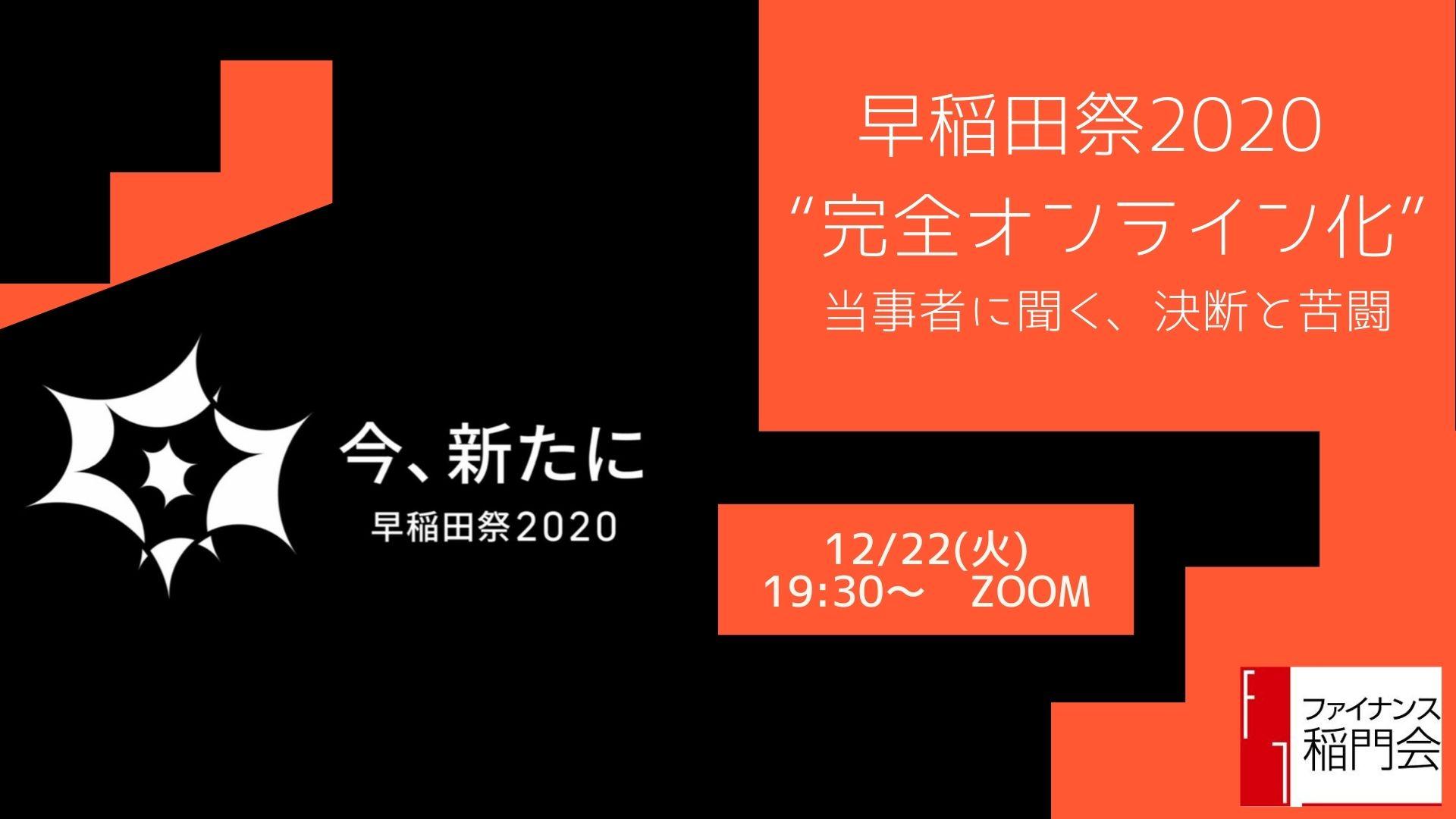 早稲田 祭 2020